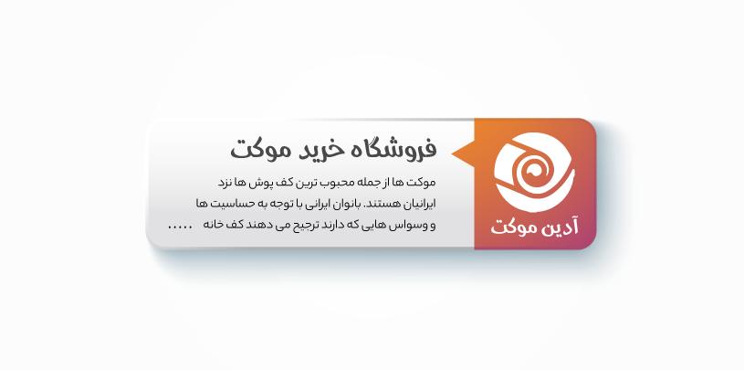 معرفی بهترین فروشگاه خرید موکت آنلاین ساده