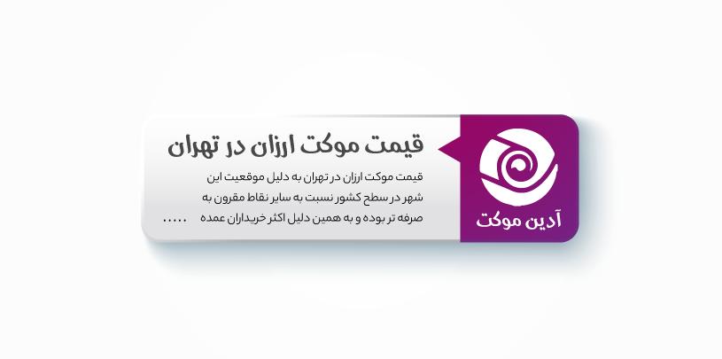 کمترین قیمت موکت ارزان در تهران و کرج چه مبلغی میباشد؟